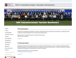 chertanovo-football.ru screenshot