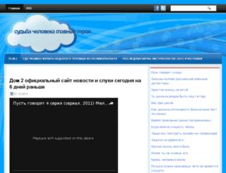 chertinadurre.ru screenshot