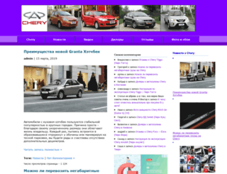 cheryportal.ru screenshot