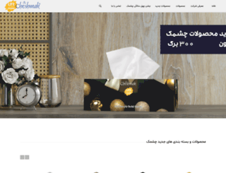 cheshmak.com screenshot
