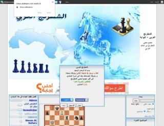 chess.arabepro.com screenshot