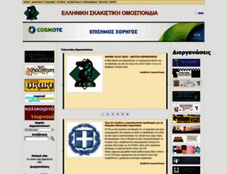 chessfed.gr screenshot