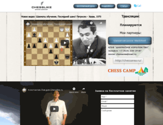chesslike.ru screenshot