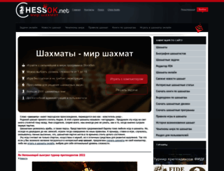 chessok.net screenshot