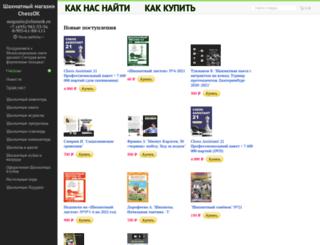 chessok.ru screenshot