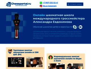 chessportal.ru screenshot