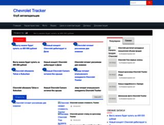 chevrolet-tracker-in.ru screenshot