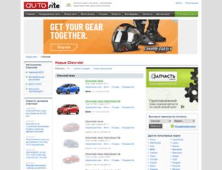 chevrolet.autosite.com.ua screenshot