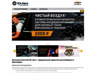 chevrolet.yug-avto.ru screenshot