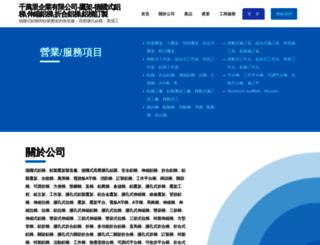 chewanly.web66.com.tw screenshot