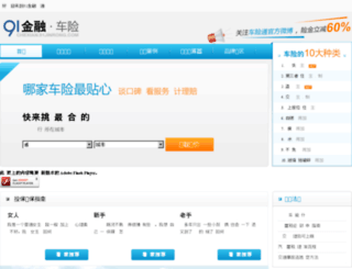 chexian.91jinrong.com screenshot