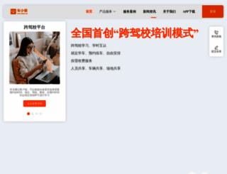 chexiaoai.com screenshot