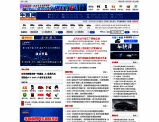 chexinwen.com screenshot