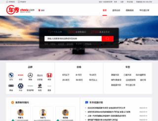 chexiu.com screenshot