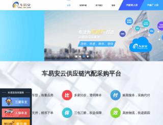 cheyian.com screenshot