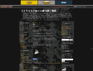 cheytac408.militaryblog.jp screenshot