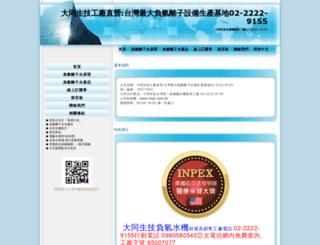 chgt.com.tw screenshot