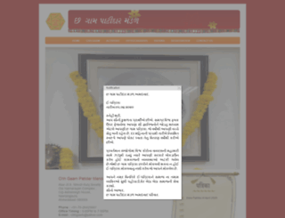 chhgaampatidar.org screenshot