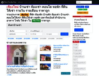 chiangmai.homeland4rent.com screenshot