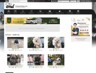 chiangmaidogs.com screenshot