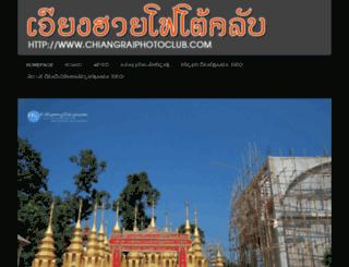 chiangraiphotoclub.com screenshot