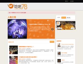 chiba78.com screenshot