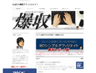 chibahiro.com screenshot