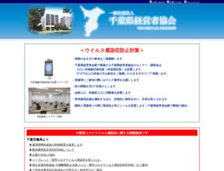 chibakeikyo.jp screenshot