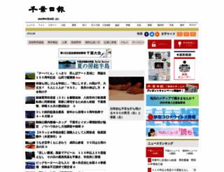 chibanippo.co.jp screenshot
