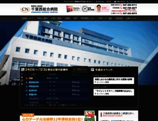 chibanishi-hp.or.jp screenshot