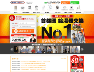 chibatoshi.net screenshot