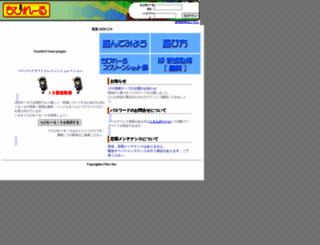 chibirail.com screenshot