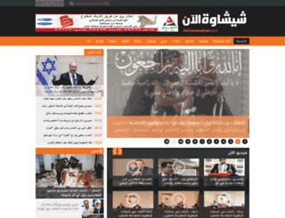 chichaouaalaan.com screenshot