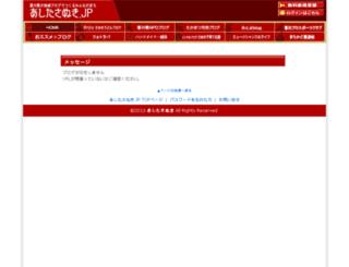 chicuchicuwact.ashita-sanuki.jp screenshot