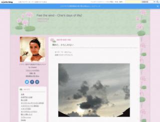 chiearai.exblog.jp screenshot