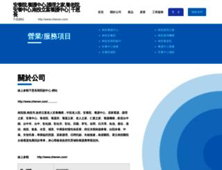 chienen.web66.com.tw screenshot