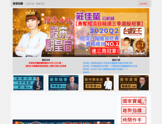 chifar.com.tw screenshot