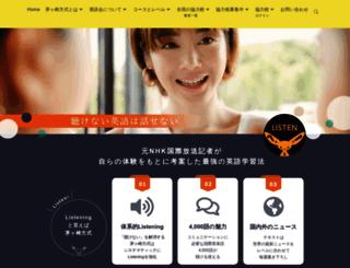 chigasakieigo.com screenshot