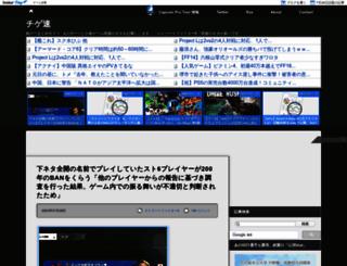 chigesoku3.doorblog.jp screenshot