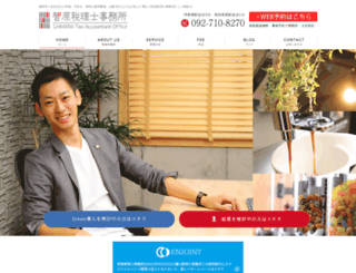 chihara.tax screenshot