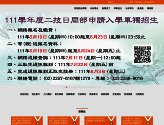 chihlee.edu.tw screenshot
