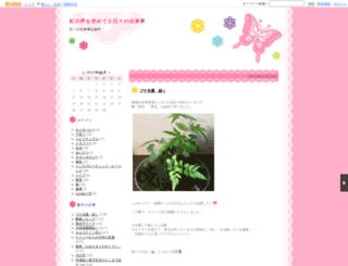chikochiko.eshizuoka.jp screenshot
