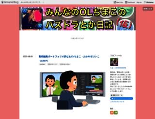 chimako.hateblo.jp screenshot