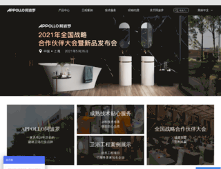 china-apollo.com screenshot