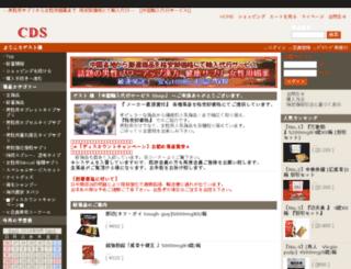 china-daiko.sakura.ne.jp screenshot