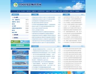 china-eia.com screenshot