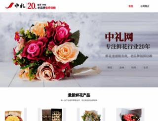 china-gift.com screenshot