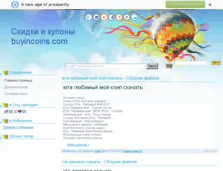 china-shopping.my1.ru screenshot