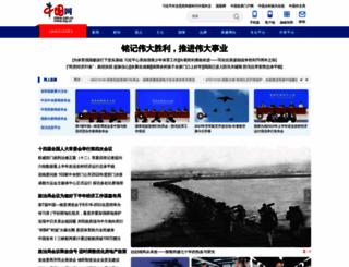 china.com.cn screenshot