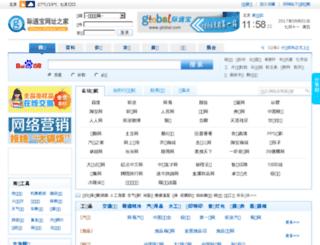 china.gtobal.com screenshot